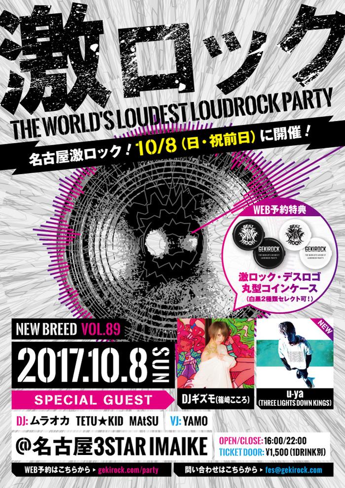 u-ya(THREE LIGHTS DOWN KINGS)、10/8(日)名古屋激ロックDJパーティー@今池3STARゲスト出演決定