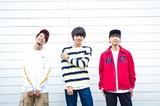 BACK LIFT、11/15にメジャー1stアルバム『Seeding』 リリース決定! レコ発ツアー開催も!