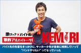 """KEMURIのバイト経験に迫る特集インタビュー""""激的アルバイトーーク!""""第8弾公開!バイトの先輩をきっかけにサッカー少年が音楽に傾倒していった経緯と、バンド結成にまつわる秘話をお届け!"""