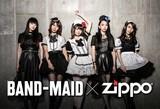 "BAND-MAID、""Zippo""とコラボしたオリジナル・ライター発売決定!"