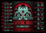 """今年15周年を迎えたレーベル""""CAFFEINE BOMB""""、10月より開催のツアー全ゲスト・アーティスト発表! SiM、G4N、dustbox、SHADOWS、打首ら出演決定!"""