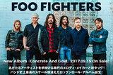 FOO FIGHTERSの最新インタビュー含む特設ページ公開!稀代のメロディ・メイカーと初タッグで完成させた、バンド史上最高のスケール感湛えるロックンロール・アルバムを9/15リリース!