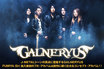 GALNERYUSのインタビュー&動画メッセージ公開!J-METALシーンの最高峰が新体制で完成させた、前作に続く壮大なコンセプト・アルバム第二章を9/27リリース!