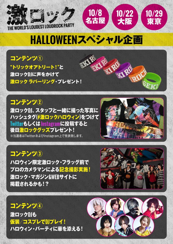 10月開催激ロックDJパーティー(8日名古屋、22日大阪、29日東京)にてハロウィン・スペシャル企画決定!仮装参加で豪華プレゼント&激ロックDJ CREWも仮装でDJプレイ!