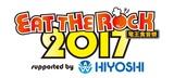 "GOOD4NOTHING、シクセブ、BUZZ THE BEARS、MINAMI NiNEら出演! 滋賀県最大級の入場無料フェス""EAT THE ROCK 2017""、最終出演アーティスト&タイムテーブル公開!"