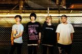 Migimimi sleep tight、12/6に2ndミニ・アルバム『The Massive Market』リリース決定!