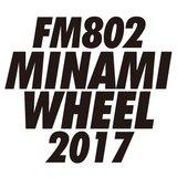 """""""MINAMI WHEEL 2017""""、第3弾出演アーティストにReVision of Sence、ぜんぶ君のせいだ。、SPARK!!SOUND!!SHOW!!ら決定! タイテも発表!"""
