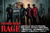 伝説の男たちによるスーパー・バンド、PROPHETS OF RAGEの特集公開!2017年という時代に強烈な一撃を叩きつける、圧倒的パワーに満ちたデビュー・アルバムを9/15リリース!