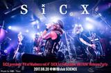 SiCXのライヴ・レポート公開!メジャー1stフル・アルバム『INITIUM』ツアー初日でリアルタイムなバンドの姿を目撃!仲間たちと新たな船出飾ったリリース・イベントをレポート!