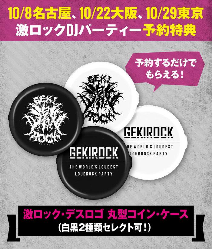 激ロック・デスロゴ丸型コインケースが10/8名古屋、10/22大阪、10/29東京激ロック予約特典に決定!