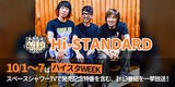 Hi-STANDARD、10/1よりスペースシャワーTVにてニュー・アルバム『The Gift』のリリース記念特番を含む特集番組放送決定!