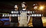 10-FEET、ニュー・アルバム『Fin』の限定盤特典DVDのトレイラー映像公開!