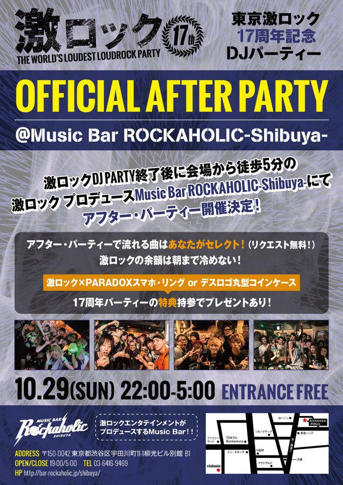 10/29(日)東京激ロック17周年記念DJパーティー@渋谷asiaオフィシャル・アフター・パーティーin Music Bar ROCKAHOLIC-Shibuya-開催決定!