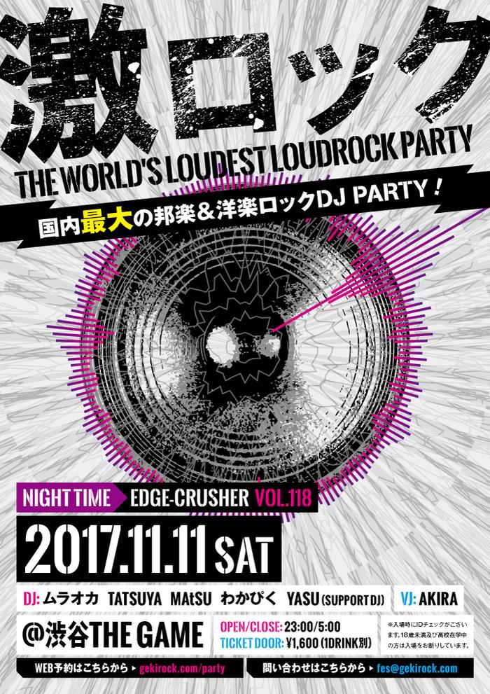 11/11(土)東京激ロックDJパーティー@渋谷THE GAMEナイトタイム開催決定!お得な特典付き予約もスタート!