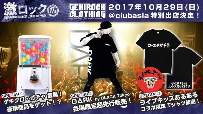 10/29(日)激ロックDJパーティー@ 渋谷clubasiaにゲキクロ特別出店決定!DΔRK超限定先行販売、ライブキッズあるある 限定Tシャツ、ゲキクロ・ガチャなど展開!