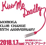 """盛岡CLUB CHANGE15周年イベント""""Kiss Me Deadly""""、来年1/7にアピオアリーナにて開催決定! Ken Yokoyama、MONOEYES、The Birthdayら出演も!"""