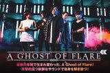 5人組メタルコア・バンド、A Ghost of Flareのインタビュー公開!最強の布陣で生まれ変わった新生AGOFが、攻撃的且つ新鮮なサウンドで自身を解き放つ新作EPを本日リリース!