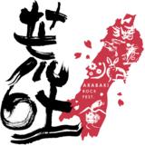 """ARABAKI ROCK FEST.18""、来年4/28-29にみちのく公園北地区 エコキャンプみちのくにて開催決定!"