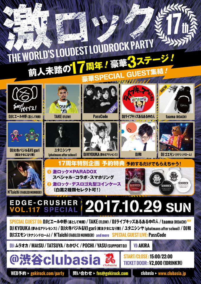 taama(ROACH)、10/29東京激ロックDJパーティーにゲスト出演決定!さらに、新ブランドDΔRK by BLXCK Tokyoの立ち上げを発表!