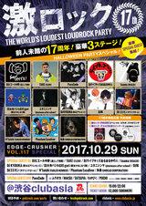Phantom Excaliver、朱美(UNDEAD CORPORATION)、CHAMA&CHIAKI(大阪激ロックDJ)、10/29東京激ロック17周年記念DJパーティー@渋谷asia出演決定!