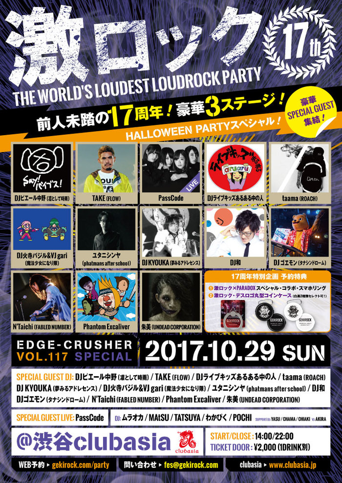 本日10/29(日)東京激ロック17周年記念DJパーティーHALLOWEENスペシャル開催!当日券を若干数発売決定!