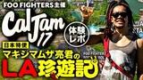 """マキシマムザ亮君(Vo/Gt)、FOO FIGHTERS主催フェス""""Cal Jam17""""の体験レポを公開!"""