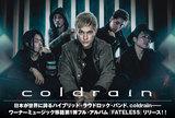 coldrainのインタビュー&動画メッセージ含む特設ページ公開!日本武道館公演の大舞台を控えた勝負作が完成!ワーナーミュージック移籍第1弾フル・アルバムを本日リリース!