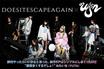 """Does It Escape Again×uijin対談インタビュー公開!""""カオス""""を表現するもの同士、単なるラウド・ミーツ・アイドルな図式ではない異色のスプリット作品を10/18リリース!"""