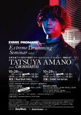 日本が世界に誇るドラマー Tatsuya Amano(Crossfaith)、今月開催する3年ぶり2回目となるドラム・セミナーの追加公演決定!