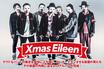 """Xmas Eileenのインタビュー&動画メッセージ公開!""""LOVE""""をテーマに掲げ、ラウドでキャッチーに、そして前作よりもスケール感を増した2ndアルバムを10/18リリース!"""