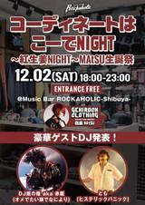 とも(ヒステリックパニック)、DJ飯の種a.k.a.赤飯(オメでたい頭でなにより)、12/2(土)開催のコーディネートはこーでNIGHTにゲスト出演決定!入場無料!