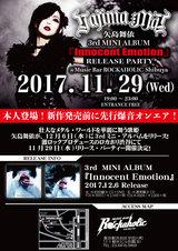 壮大なメタル・ワールドを華麗に舞う歌姫 矢島舞依、3rdミニ・アルバム『Innocent Emotion』リリース・パーティーを激ロック・プロデュースのロカホリ渋谷にて11/29(水)開催!