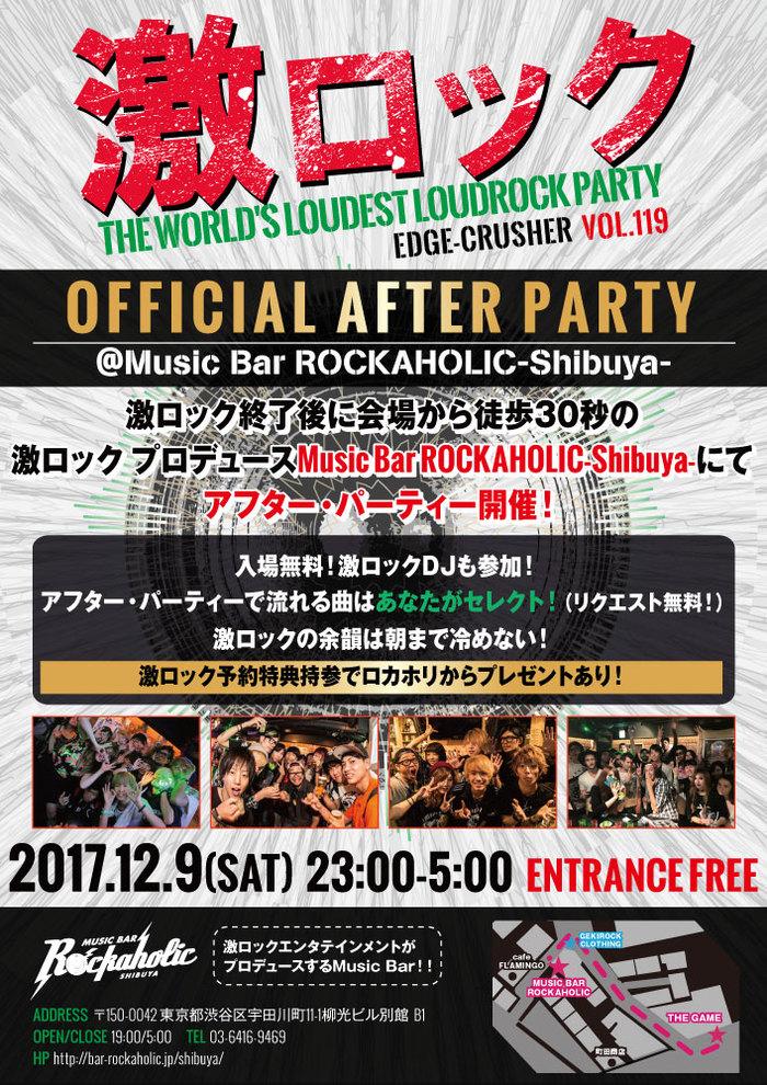 12/9(土)東京激ロックDJパーティー@渋谷THE GAMEオフィシャル・アフター・パーティーin Music Bar ROCKAHOLIC-Shibuya-開催決定!