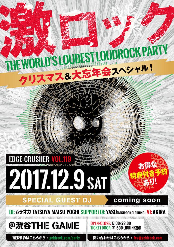 12/9(土)東京激ロックDJパーティー@渋谷THE GAME!オールエイジ参加OKのデイタイム開催決定!お得な特典付き予約もスタート!