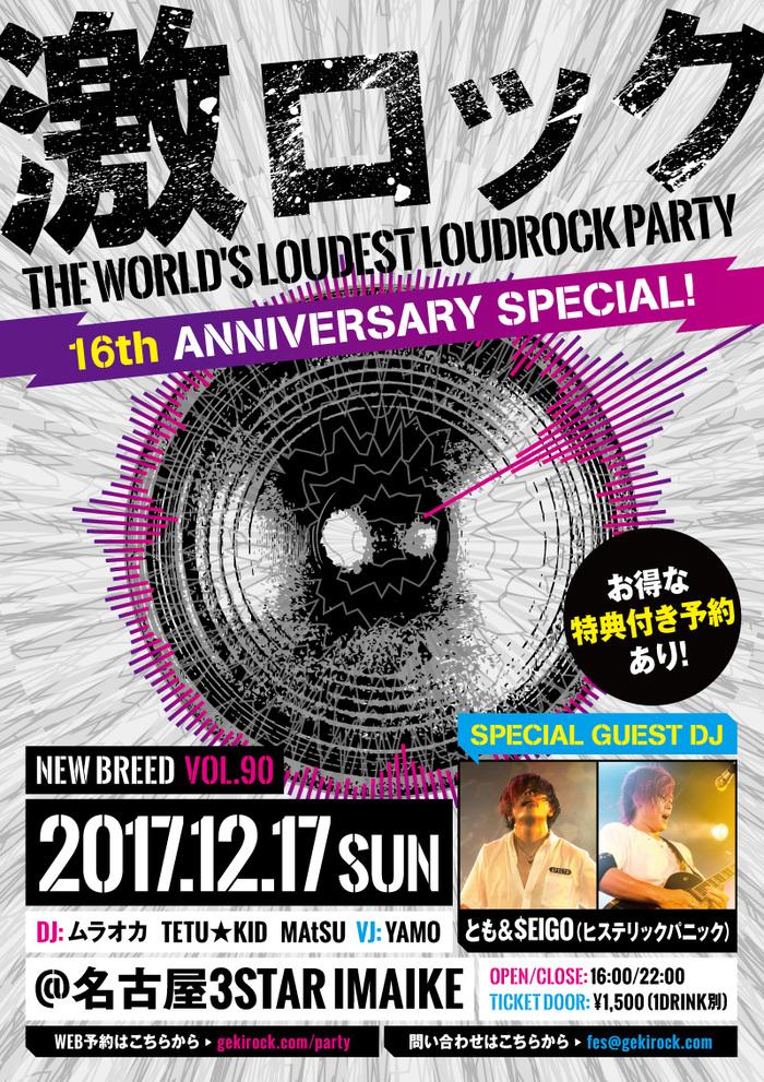 とも&$EIGO(ヒステリックパニック)、12/17(日)名古屋激ロック16周年記念DJパーティーにスペシャル・ゲストDJとして出演決定!