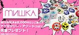 "MISHKA(ミシカ)キャンペーン実施中!8,000円以上ご購入でアクセサリー・アソートを""先着""プレゼント!"