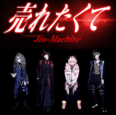 Jin-Machine-a.jpg