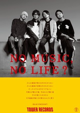 "BLUE ENCOUNT、タワレコ""NO MUSIC, NO LIFE.""ポスター・シリーズに登場!"