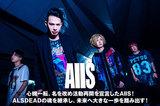 AllS(ex-ALSDEAD)の2ヶ月連続インタビュー&動画メッセージ第1弾公開!前身バンドの魂を継承し、未来への一歩踏み出す初音源を11/22リリース!再スタートの経緯に迫る!
