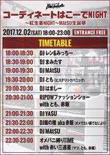 【タイムテーブル公開!入場無料!】とも(ヒステリックパニック)、DJ飯の種a.k.a.赤飯(オメでたい頭でなにより)出演!コーディネートはこーでNIGHT!今週12/2(土)開催!