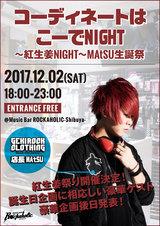 コーディネートはこーでNIGHT ~紅生姜NIGHT~MAtSU生誕祭 12/2(土)開催決定!