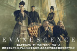 EVANESCENCEのインタビュー公開!美しいフル・オーケストラのハーモニーと絶妙なエレクトロ・アレンジが光る、壮大且つ人間味溢れる6年ぶり4枚目のスタジオ・アルバムを明日リリース!
