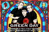 GREEN DAYの特設ページ公開!ロックの神様が愛した、新曲含む全22曲収録!16年ぶりベスト・アルバムを11/17リリース!激ロックDJs激選マイ・ベスト・トラック&コメントも!
