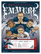 USブルータル・ハードコア・バンド EMMURE、来年2月にジャパン・ツアー開催決定!