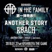 """""""Zephyren×SHIBUYA THE GAME presents In The Family vol.3"""" 来年1月開催!第1弾としてAnother Story、ROACH出演決定!"""