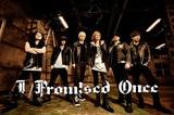 """I Promised Once、1/17にUS名門レーベル""""Tragic Hero Records""""より1stフル・アルバム『Salvation』リリース決定! 新曲「Forever Lost」リリック・ビデオも公開!"""