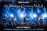 "Jupiter主催""The Wishing Ceremony""ライヴ・レポート公開!GALNERYUS、あんきも、摩天楼オペラほか出演、華麗で激しいメロディック・メタルの祭典をレポート!"