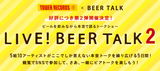 """ビール片手に本音で語る生配信""""LIVE! BEER TALK2""""に10-FEET×氣志團、Dizzy Sunfist×tricotら出演!観覧募集も受付!"""