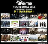 "The Winking Owl、SABOTEN、PAN、SHIMA、SCUMGAMESら出演決定!来年3/10-11に福岡天神で開催の""TENJIN ONTAQ 2018"" 第2弾発表!"