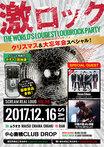 Xmas Eileen、12/16(土)大阪激ロックDJパーティー・クリスマス&忘年会スペシャルにゲスト出演決定!
